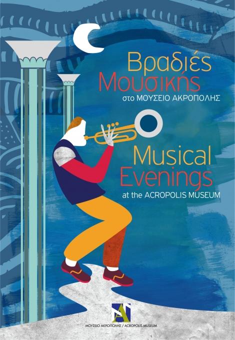 Μουσείο Ακρόπολης : Βραδιές μουσικής του κόσμου.