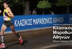 Κλασσικός Μαραθώνιος Αθήνας