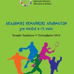 Ακαδημίες Εκμάθησης Αθλημάτων.