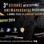 3ος Διεθνής Νυχτερινός Ημιμαραθώνιος Θεσσαλονίκης.