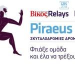 Piraeus Street Relays