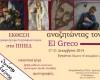"""""""Αναζητώντας τον El Greco"""""""