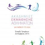 Ξεκινούν οι εγγραφές  για τα προγράμματα Ακαδημιών Εκμάθησης Αθλημάτων