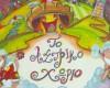 Παρουσιάσεις βιβλίου- Το αστρικό χωριό, Κατερίνα Κρις
