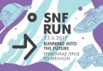 Αγώνες Τρεξίματος : SNF Run (Παρασκευή 23 Ιουνίου 2017)