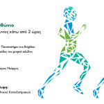 Όλα για τo μαραθώνιο : Παρουσίαση του Sub 2 project (Τετάρτη 8 Νοεμβρίου- 19:00 στο Κέντρο Πολιτισμού του Ιδρύματος Σ Νιάρχος)