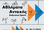 Αθλητική Αριστεία: Aθλήματα Aντοχής (Eπιστημονική Διημερίδα)