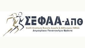 «Κλινική Άσκηση και Εφαρμογές της Τεχνολογίας στην Υγεία»