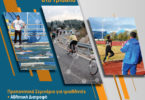 Triathlon & Science Seminar