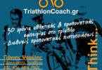 Coaching for Triathletes