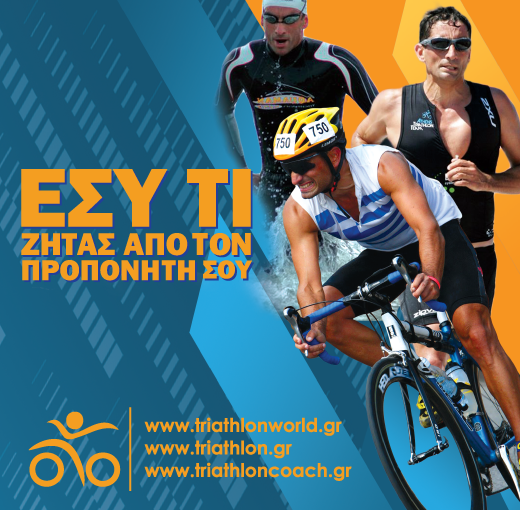 Triathlon Caoching