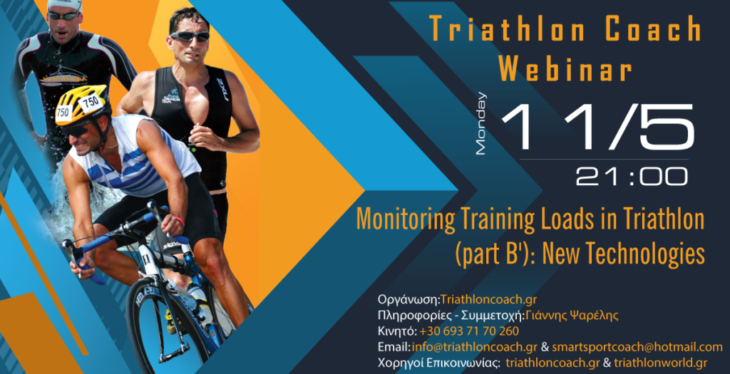 Monitoring Training Loads in Triathlon (part B') -Monday 11/5, 21:00